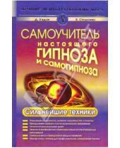 Картинка к книге Д. Хэдли К., Стодахер - Самоучитель настоящего гипноза и самогипноза. Сильнейшие техники