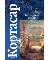 Картинка к книге Хулио Кортасар - Все огни - огонь