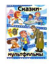 Картинка к книге АСТ - Сказки-мультфильмы