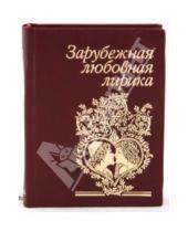 Картинка к книге Мини - Зарубежная любовная лирика