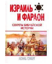 Картинка к книге Леонид Гомберг - Израиль и Фараон: секреты библейской истории