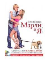 Картинка к книге Джон Грогэн - Марли и я (CDmp3)