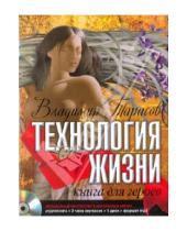 Картинка к книге Константинович Владимир Тарасов - Технология жизни (CDmp3)