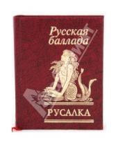 Картинка к книге Мини - Русалка. Русская баллада