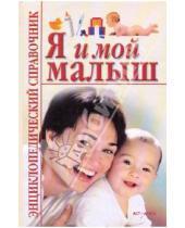 Картинка к книге АСТ - Я и мой малыш. Энциклопедический справочник