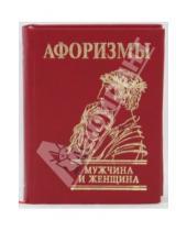 Картинка к книге Мини - Афоризмы. Мужчина и женщина