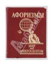 Картинка к книге Мини - Афоризмы. Мир под микроскопом