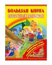 Картинка к книге Большая книга раскрасок - Большая книга сказочных раскрасок