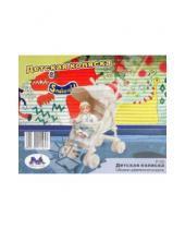 Картинка к книге ВГА - Детская коляска (Р153)
