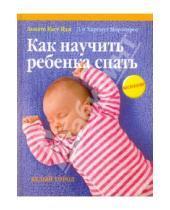 Картинка к книге Хартмут Моргенрот Аннете, Каст-Цан - Как научить ребенка спать