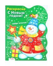 Картинка к книге И. Васильева - Раскраска С НОВЫМ ГОДОМ. Снеговик