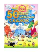 Картинка к книге АСТ - 50 любимых маленьких сказок