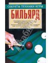 Картинка к книге Яковлевич Георгий Мисуна - Бильярд