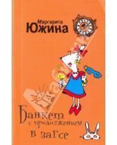 Картинка к книге Эдуардовна Маргарита Южина - Банкет с продолжением в загсе (мяг)