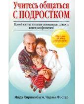 Картинка к книге Чарльз Фостер Мира, Киршенбаум - Учитесь общаться с подростком