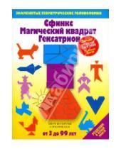 Картинка к книге Занимательные геометрические головоломки - Сфинкс. Магический квадрат. Гексатрион: Игры-головоломки
