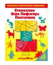 Картинка к книге Занимательные геометрические головоломки - Стомахион. Игра Пифагора. Пентамино: Игры-головоломки