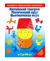 Картинка к книге Занимательные геометрические головоломки - Китайский танграм. Магический круг. Вьетнамская игра: Игры-головоломки