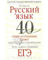 Картинка к книге Марковна Марина Баронова Марина, Баранова - Русский язык. 40 самых необходимых правил орфографии и пунктуации