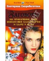 Картинка к книге Евгеньевна Екатерина Скоробогатова - Заговоры на привлечение денег, финансовое благополучие и удачу в делах