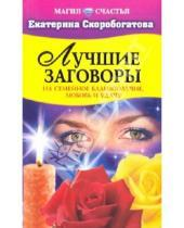 Картинка к книге Евгеньевна Екатерина Скоробогатова - Лучшие заговоры на семейное благополучие, любовь и удачу