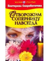 Картинка к книге Евгеньевна Екатерина Скоробогатова - Отворожим соперницу навсегда