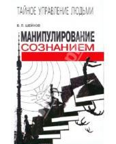 Картинка к книге Павлович Виктор Шейнов - Манипулирование сознанием