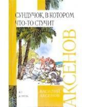 Картинка к книге Павлович Василий Аксенов - Сундучок, в котором что-то стучит