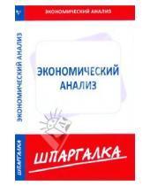 Картинка к книге Шпаргалка - Шпаргалка по экономическому анализу