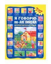 Картинка к книге АСТ - Я говорю по-английски