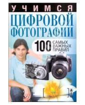Картинка к книге Вера Надеждина - Учимся цифровой фотографии.100 самых важных правил
