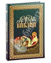 Картинка к книге Российское Библейское Общество - Детская Библия (3176)