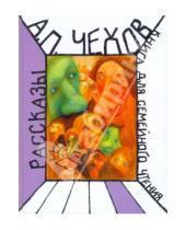 Картинка к книге Павлович Антон Чехов - Рассказы. Книга для семейного чтения