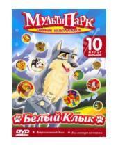 Картинка к книге Мультипарк - Белый клык (DVD)