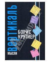 Картинка к книге Юзефович Борис Крутиер - Вертикаль мысли