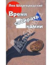Картинка к книге Лев Шаргородский - Время собирать камни