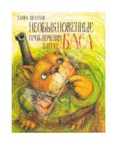 Картинка к книге Савва Шанаев - Необыкновенные приключения кота Баса