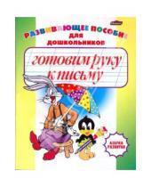 Картинка к книге Леонидовна Инна Бельская - Готовим руку к письму