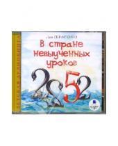 Картинка к книге Борисовна Лия Гераскина - В стране невыученных уроков (CDmp3)