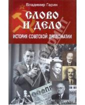 Картинка к книге Борисович Владимир Гарин - Слово и дело: история советской дипломатии
