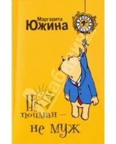 Картинка к книге Эдуардовна Маргарита Южина - Не пойман - не муж