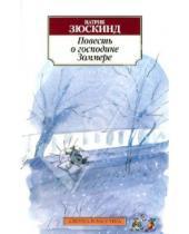 Картинка к книге Патрик Зюскинд - Повесть о господине Зоммере