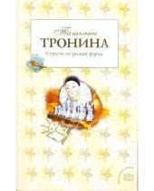 Картинка к книге Михайловна Татьяна Тронина - Страсти по рыжей фурии