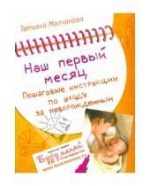 Картинка к книге Татьяна Молчанова - Наш первый месяц: Пошаговые инструкции по уходу за новорожденным