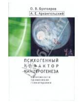 Картинка к книге Е. А. Архангельский В., О. Бухтояров - Психогенный кофактор канцерогенеза: возможности применения гипнотерапии
