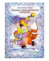 Картинка к книге Исаевна Анна Вайнруб - Веселая математическая раскраска