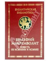 Картинка к книге Византийская библиотека. Исследования - Евмафий Макремволит. Повесть об Исминии и Исмине