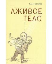 Картинка к книге Сергей Аврутин - Лживое тело: стихи для детей
