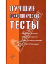 Картинка к книге АСТ - Лучшие психологические тесты