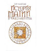 Картинка к книге Курт Зелигманн - История магии и окультизма
